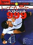 トッププレーヤーベストショット999 最新版―究極テニス基本書 (B・B MOOK 599 スポーツシリーズ NO. 472)
