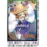 キャラクタースリーブ特別版 波天宮 ホロスリーブ 「洩矢 諏訪子」