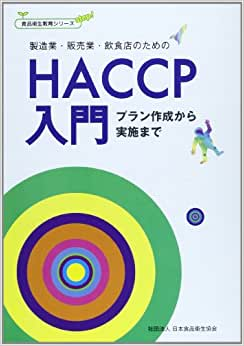 haccp implementation in hotel restaurant Restaurant implementation of amc-haccp monday, march 16 4 feb restaurant 3 1 salads norovirus implementation and supervision of.