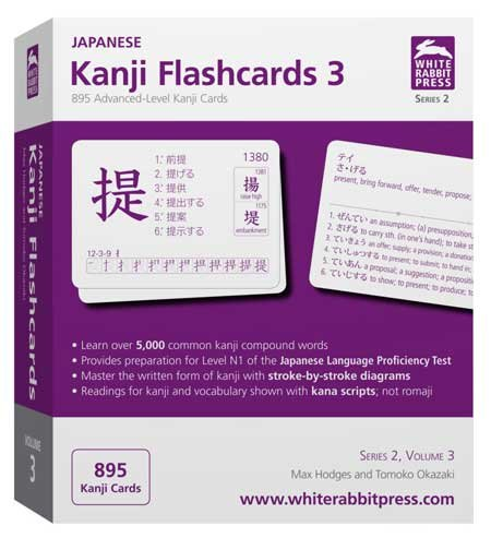 Kanji Flashcards Volume 3 (series 2)