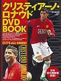 クリスティアーノ・ロナウド DVD BOOK (DIA COLLECTION ワールド・サッカープレイヤー伝説)