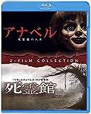 【Amazon.co.jp限定】死霊館&アナベル 死霊館の人形 ブルーレイ ツインパック(2枚組/デジタルコピー付) [Blu-ray]