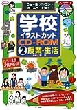 学校イラストカットCD‐ROM〈2〉授業・生活―コピー機・パソコン・ホームページに!