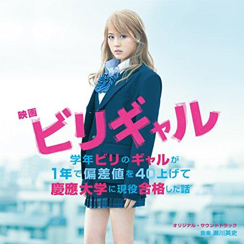 映画 「ビリギャル」 オリジナル・サウンドトラック