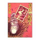 真夜中の詩人 (角川文庫 (5622))