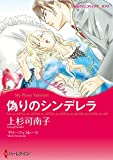 美しきライバルテーマセット vol.1 (ハーレクインコミックス)