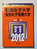 安田女子大学・安田女子短期大学 (2012年版 大学入試シリーズ)