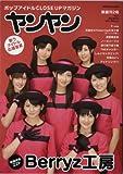 ヤンヤン vol.5―ポップアイドルclose upマガジン 巻頭特集:Berryz工房 (ロマンアルバム)