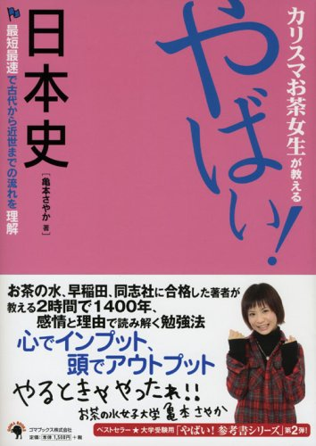 カリスマお茶女生が教えるやばい!「日本史」