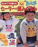 はじめてでも編める!ポケットモンスターセーター&編みぐるみBOOK―100~120cmサイズ (小学館実用シリーズ)