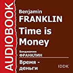 Time Is Money [Russian Edition] | Benjamin Franklin