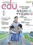 edu (エデュー) 2009年 06月号 [雑誌]