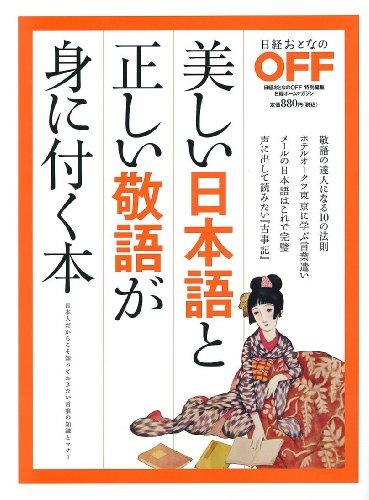 美しい日本語と正しい敬語が身に付く本 (日経ホームマガジン 日経おとなのOFF)