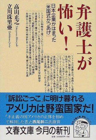 弁護士が怖い!―日本企業がはまった「米国式かつあげ」 (文春文庫)