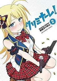 クリミナーレ!(2) (裏少年サンデーコミックス)