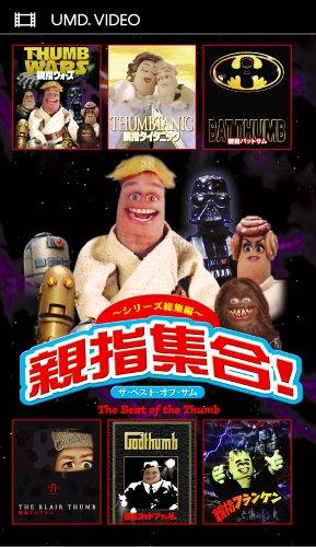 親指集合!ザ・ベスト・オブ・ザ・サム (UMD Video)