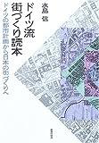 ドイツ流街づくり読本 ドイツの都市計画から日本の街づくりへ