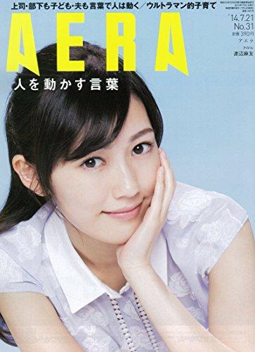 AERA (アエラ) 2014年 7/21号 [雑誌]