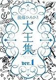 後藤ひろひと大王集 ver.1