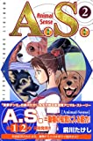 A.S.(2) (講談社コミックス月刊マガジン)