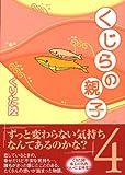 くじらの親子 (4) (講談社漫画文庫 (く3-4))