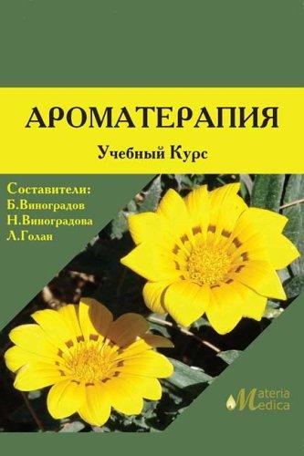 Russian Herbal Remedies