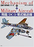 飛龍/DC‐3・零式輸送機 (ハンディ判図解・軍用機シリーズ)