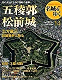 週刊 名城をゆく 14 五稜郭 松前城 (小学館ウイークリーブック)