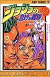 ジョジョの奇妙な冒険 45 (ジャンプ・コミックス)