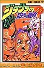 ジョジョの奇妙な冒険 第45巻 1996-01発売