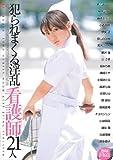 犯られまくる淫乱看護士21人 [DVD]