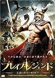 ブレイブ・レジェンド -伝説の勇士ベオウルフ-[DVD]