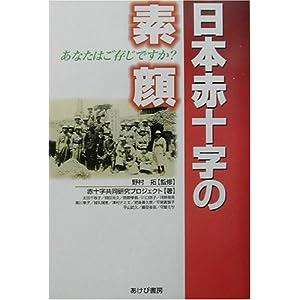 日本赤十字の素顔―あなたはご存じですか?