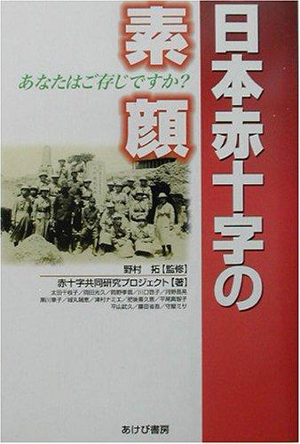 日本赤十字の素顔—あなたはご存じですか?