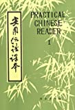 Practical Chinese Reader: Elementary Course, Book 1