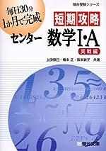 短期攻略センター数学I・A (実戦編) (駿台受験シリーズ)