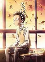 ちはやふる Vol.6 [DVD]