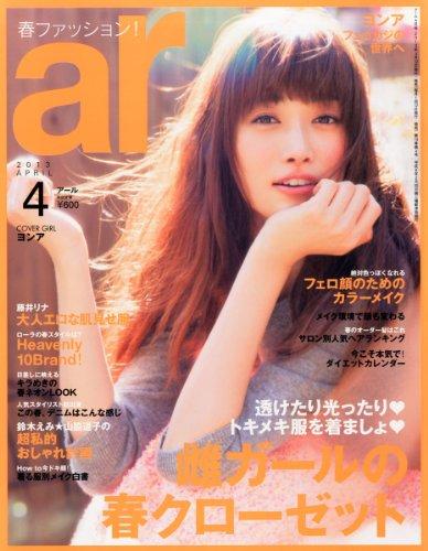 ar (アール) 2013年 04月号 [雑誌]