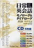 日常英会話 モノローグ&ダイアローグCD6枚組 (<CD>)