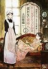 オークブリッジ邸の笑わない貴婦人2: 後輩メイドと窓下のお嬢様 (新潮文庫nex)