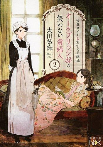 オークブリッジ邸の笑わない貴婦人2: 後輩メイドと窓下のお嬢様