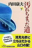 汚れちまった道(下) (祥伝社文庫)