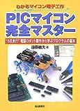 """PICマイコン完全マスター―""""6足走行""""電脳ロボット製作から学ぶプログラムの基本 (わかるマイコン電子工作)"""