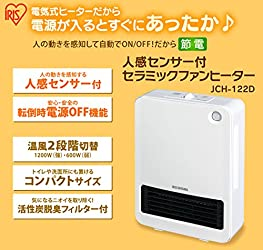 アイリスオーヤマ セラミックファンヒーター 人感センサー付き ホワイト JCH-122D-W