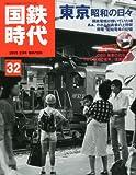 国鉄時代 2013年 02月号 Vol.32