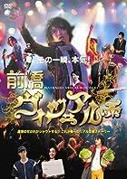 �����������奢��� [DVD](�߸ˤ��ꡣ)