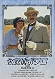 名探偵ポワロ DVD-SET 4[DVD]
