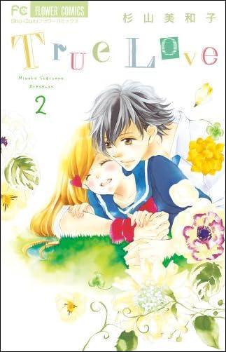 True Love 2 (少コミフラワーコミックス)