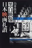 黒白映像日本映画礼讃