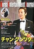 コリア エンタテインメント ジャーナル 2011年 02月号